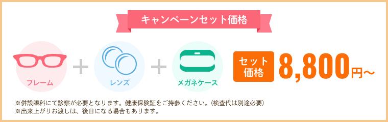 キャンペーンセット価格 フレーム+レンズ+メガネケース セット価格8,800円〜