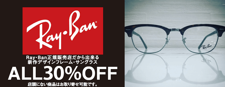 Ray・Ban ALL30%OFF