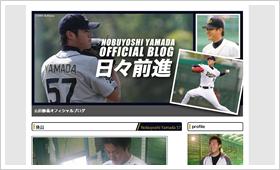 山田 修義 選手