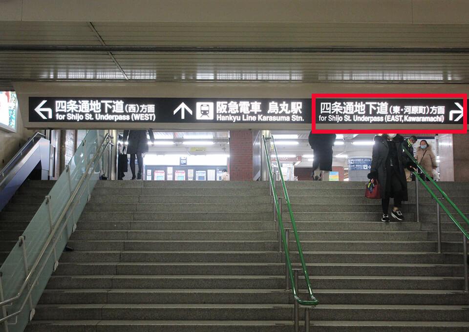 阪急電車・地下鉄でお越しのお客さま1